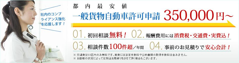 一般貨物許可申請 350000円