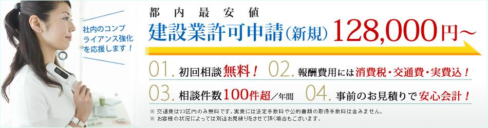 建設業許可申請 128000円