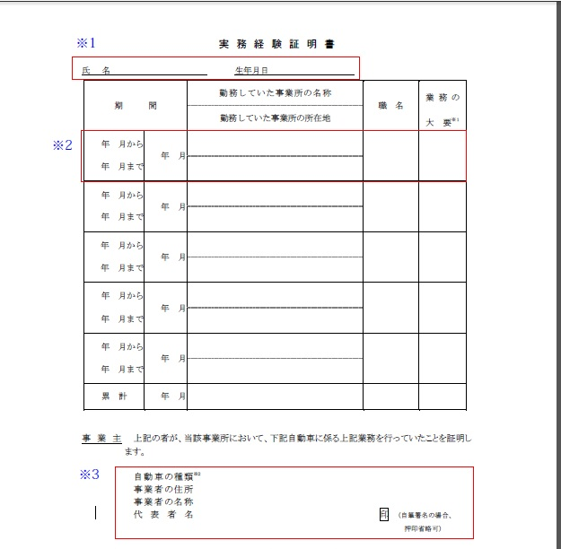 実務経験証明書(記入例)
