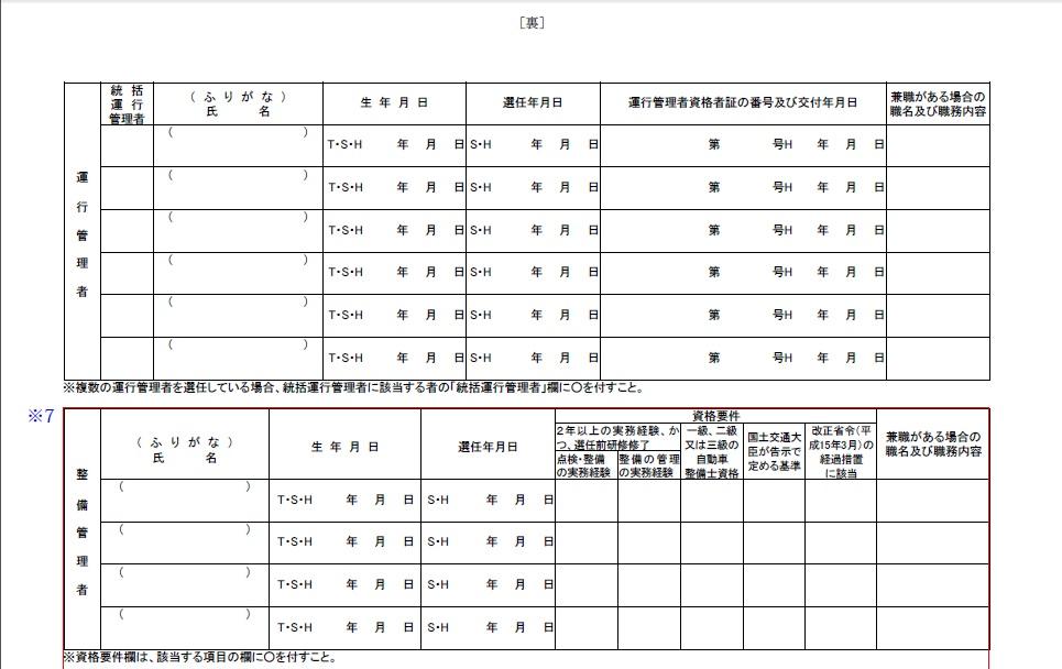 整備管理者選任等届出書(記入例2)