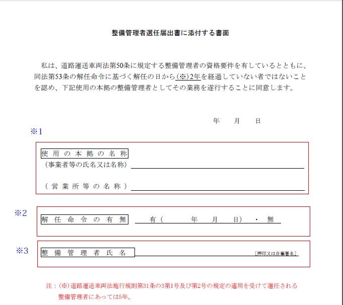 整備管理者選任届出書に添付する書面(記入例)