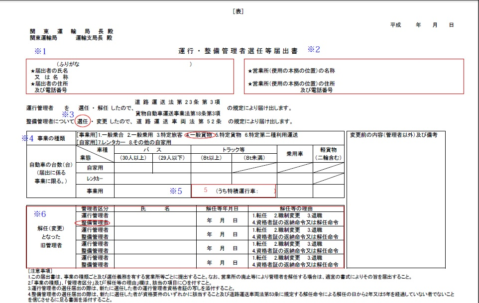 整備管理者選任等届出書(記入例1)