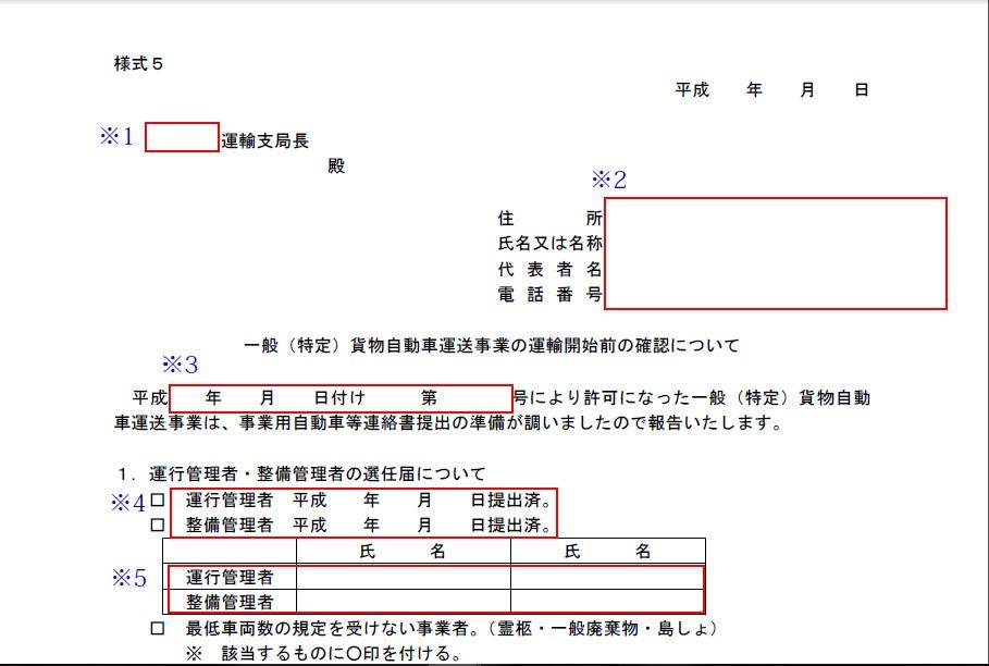 運輸開始前の確認について(記入例1)