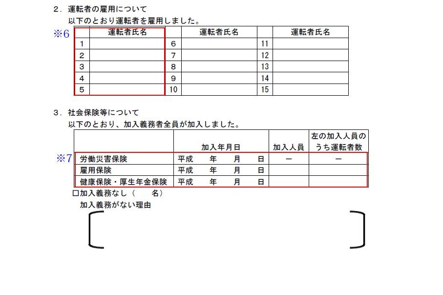 運輸開始前の確認について(記入例2)