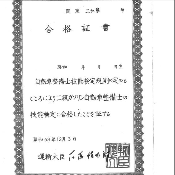 整備士合格証書