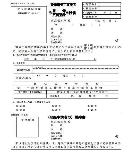 登録電気工事業者登録申請書