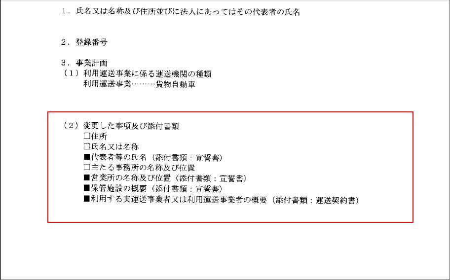 登録事項等変更届出書(記入例①)
