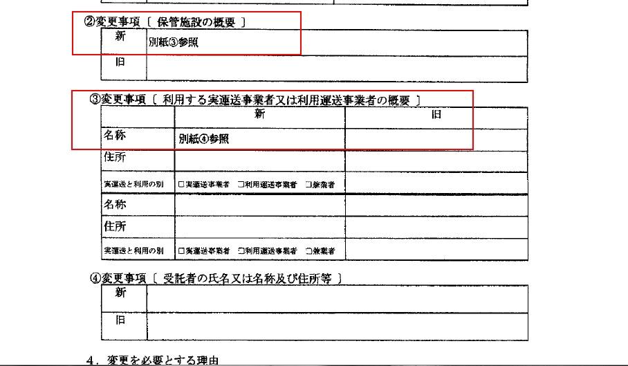 登録事項等変更届出書(記入例②)