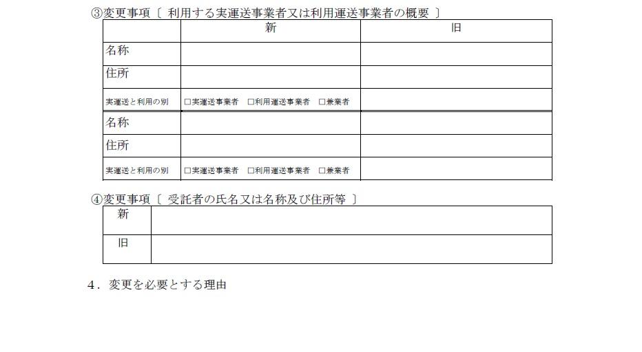 登録事項等変更届出書④