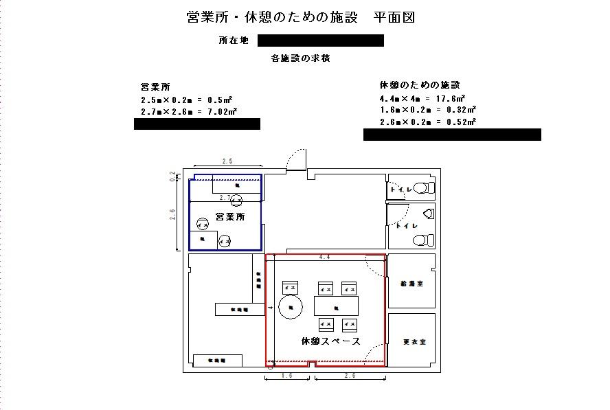 営業所の平面図