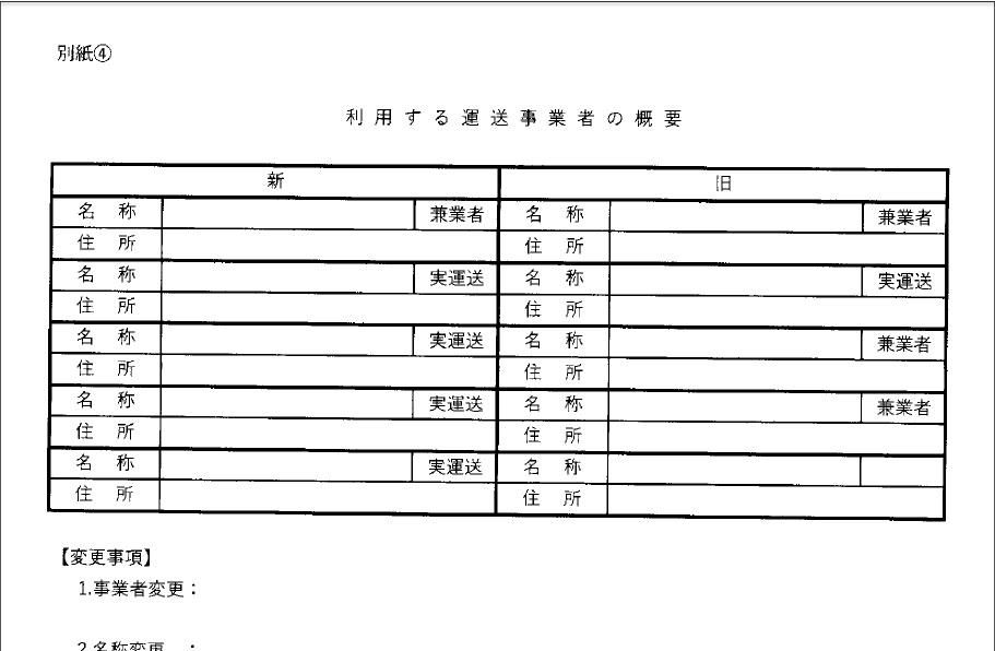 登録事項等変更届出書(記入例④)
