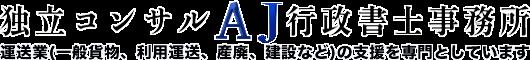 東京都の建設業許可及び一般貨物許可申請